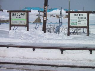 hamakosimizueki2