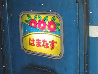 hamanasu-headmark