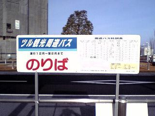 izumieki-turu-bus