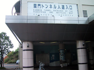 kanmon-tunnel-jindou1jpg