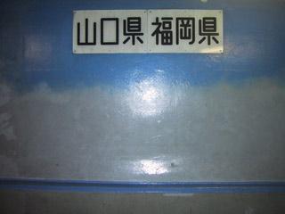 kanmon-tunnel-jindou2jpg