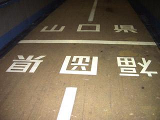 kanmon-tunnel-jindou3jpg