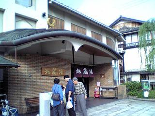 kinosakionsen-jizouyu