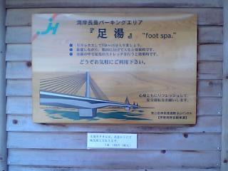 nagasima-asiyu2