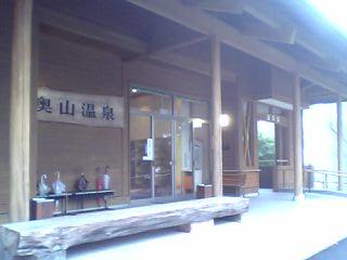 okuyama-onsen