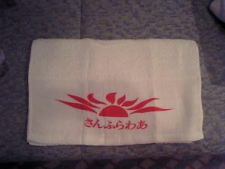 sanfurawaa-towel