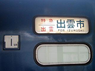 sindai-izumo-houkoumaku