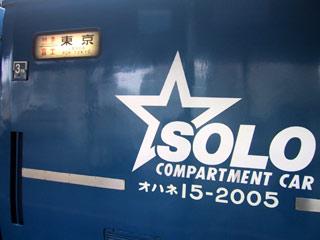 ソロ車両2005番
