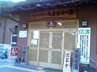 yamaseminoyu1