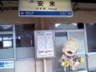 yasugi-eki
