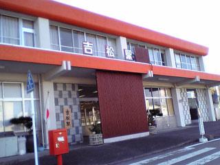 yosimatueki