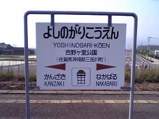 yosinogari-eki