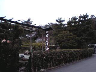 yudoufu-kanban