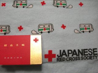 2006-9献血記念品&献血手帳
