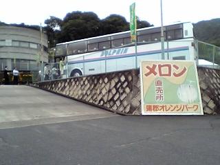 Gamagoori_orangepark0907