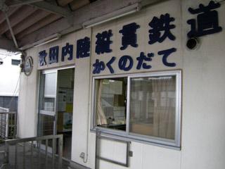 Akitanairiku_090810_1