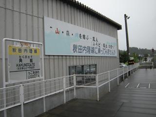 Akitanairiku_090810_3