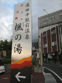 Kaedenoyu_080907_2