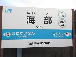 Kaifu_20131231