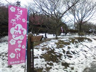 Nihondaira20140209_1