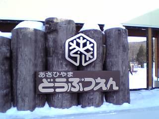 Asahiyama_iriguti