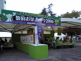 Daidougei2006_tyakumiai
