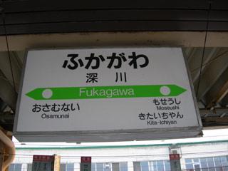 Fukagawa_ekimeihyouji