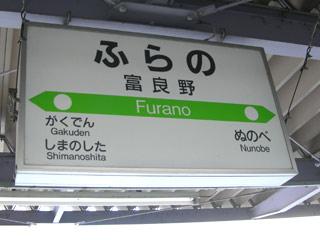 Furano_ekimeihyouji