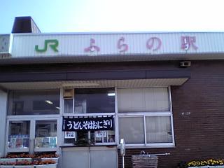 Furanoeki_200608