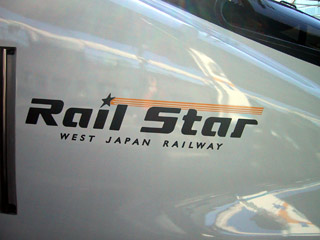 Hikari_rail_star2