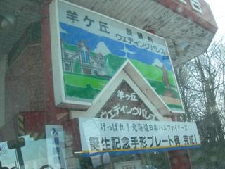 Hitujigaoka1