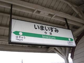 Imaizumi_eki