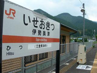 Iseokitu_eki