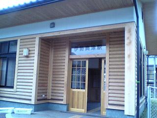 Iseokitu_ekisha