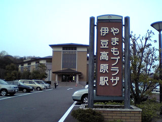 Izukougen_eki