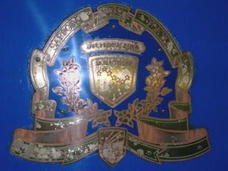 Jrhokkaodou_emblem