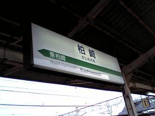 Kasiwazaki_ekimeihyouji1