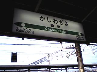 Kasiwazaki_ekimeihyouji2