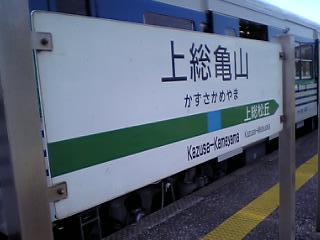 Kazusakameyama_eki2