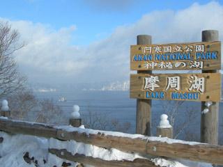 霧の摩周湖と雪だるま