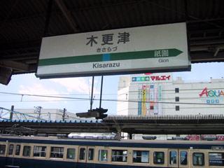 Kisaradu_eki