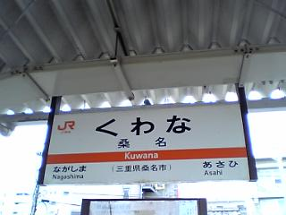 Kuwana_ekimeihyouji