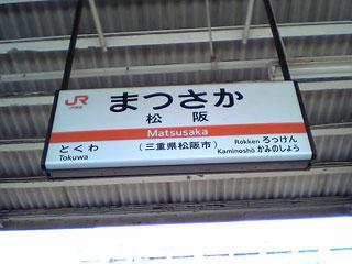 Matusaka_ekmeihyouji