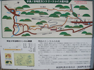 Meiji_no_tunnel