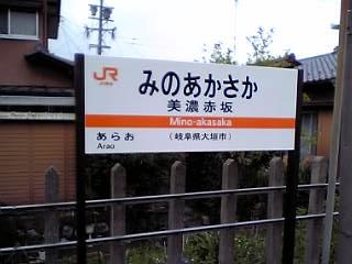Minoakasaka_ekimeihyouji