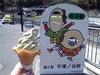 Mitinoeki_utunoyatouge