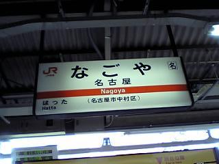 Nagoya_ekimeihyouji