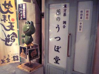 Naniwa_yokochou