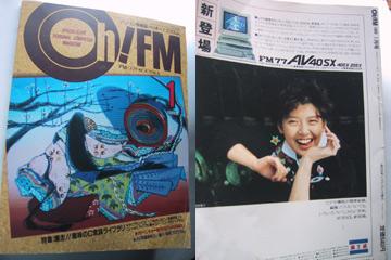 Oh!FM ノート