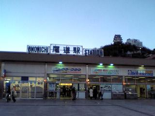 Onomiti_eki